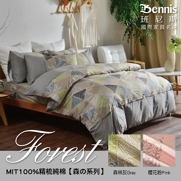 【班尼斯名床】【百貨專櫃級5尺雙人床包枕套組】【Forest森林系列】精梳純棉/寢具/床單/床包