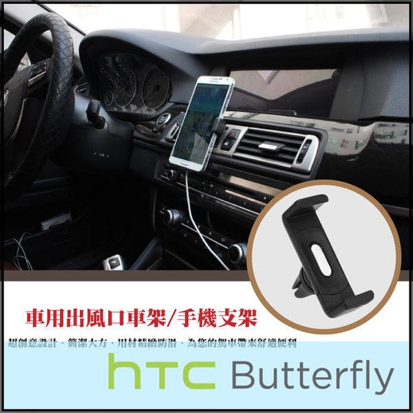 ▽車用出風口車架/冷氣孔支架/手機支架/HTC X920d/x920e蝴蝶機/X920S ButterflyS/B810 Butterfly2/3/B830X