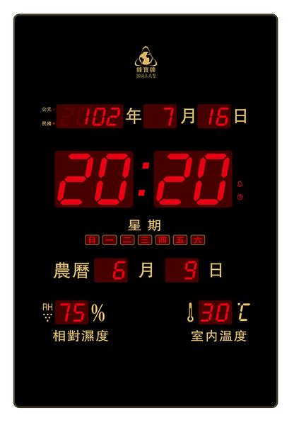 【臺灣製造】鋒寶 LED 電腦萬年曆 電子日曆 鬧鐘 電子鐘 FB-3958型 LED高亮度
