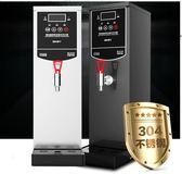 奶茶店步進式開水器商用全自動電熱水器燒水器igo 衣櫥の秘密