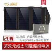 太陽能無線充電寶折疊20W雙向快充戶外監控移動電源1萬毫安存儲電黑科技應急5V 浪漫西街