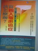【書寶二手書T3/醫療_IJC】當親人罹患癌症該怎麼辦_季羽 倭文子