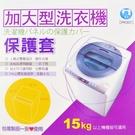 加大型洗衣機防塵套_台灣製造 15公斤以...