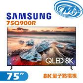 《麥士音響》 SAMSUNG三星 75吋 8K QLED量子點 直下式平面電視 75Q900R