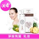 【愛戀花草】木瓜酵素+鳯梨酵素 淨除粉刺角質乳液《250ML / 四瓶組》