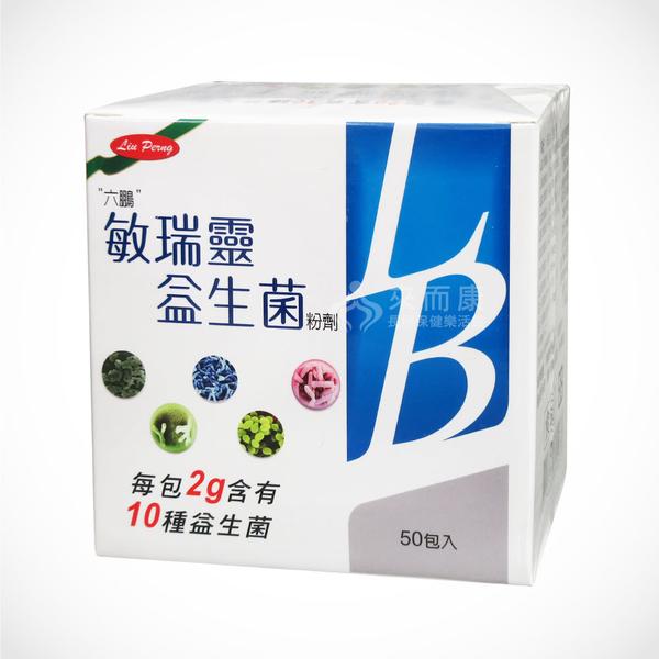 來而康 六鵬 敏瑞靈 益生菌 每盒50包