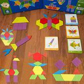 七巧板智力拼圖兒童男孩女童蒙3-6周歲4-7氏早教具積木質益智玩具台秋節88折