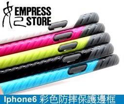 【妃航】繽紛馬卡龍 iPhone 6 iPhone6 4.7吋 TPU 撞色 彩色 防摔 矽膠 邊框 手機殼保護套