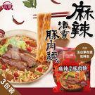 台灣菸酒 麻辣酒香豚肉麵200gx3包/...