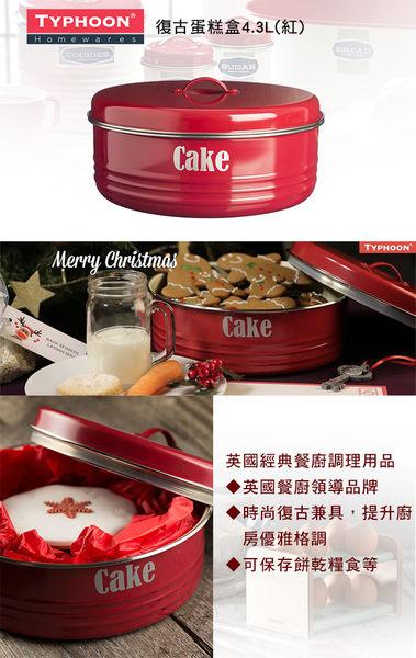 【TYPHOON】復古蛋糕盒4.3L(紅)