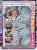 挖寶二手片-Y53-050-正版DVD-電影【曖昧四人行】-開放的心 究竟要愛他還是她