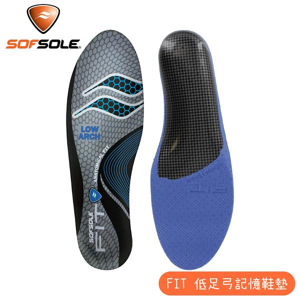 【SOFSOLE 美國 FIT 低足弓記憶鞋墊】S13350/抗菌記憶科技鞋墊/人體工學尼龍板/登山鞋