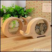 存錢罐 存錢罐兒童創意卡通透明原木動物硬幣儲蓄罐塑膠防摔儲錢罐 酷斯特數位3c YXS