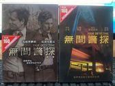 挖寶二手片-U00-469-正版DVD【無間警探 第1+2季】-套裝影集
