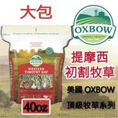 《美國OXBOW》頂級牧草系列-提摩西40oz(大包裝)