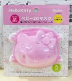【震撼精品百貨】Hello Kitty 凱蒂貓~三麗鷗KITTY日本3D造型不織布抗菌口罩(5枚)#42030