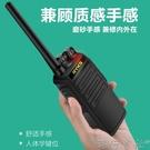 對講機 一對對講機大功率民用50戶外小機小型迷你對講手持器工地公里手臺 【618特惠】