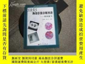 二手書博民逛書店SARS胸部影像診斷圖譜--病例複習罕見【 16 開 精裝 】庫
