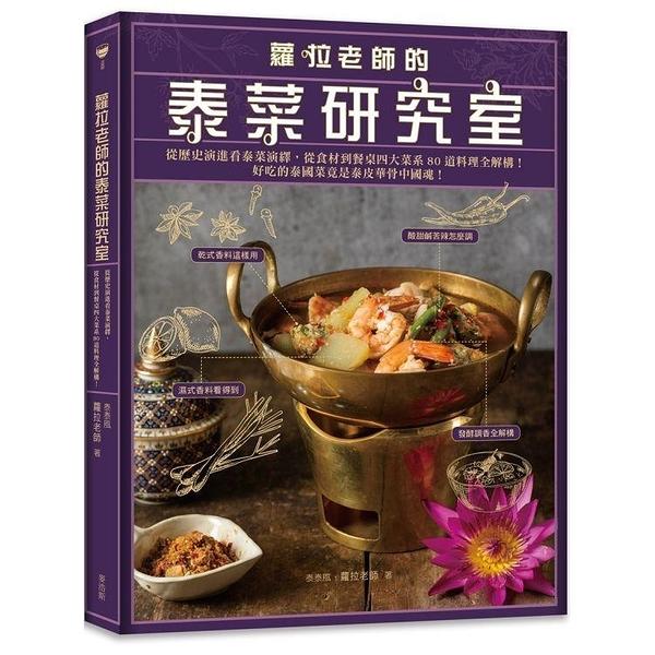 蘿拉老師的泰菜研究室:從歷史演進看泰菜演繹,從食材到餐桌四大菜系80道料理全解構