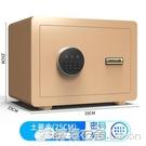 保險櫃保險箱家用小型25cm指紋密碼隱形...