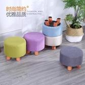 小凳子 布藝小凳子時尚家用成人客廳圓凳小墩子沙發凳實木矮凳創意小板凳