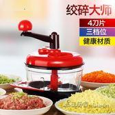 廚切菜神器廚房絞菜機家用手動碎菜碎肉機攪蒜器絞肉機【米蘭街頭】