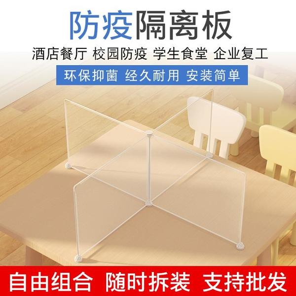 餐桌防疫隔板飯桌上擋板考試隔離板用餐吃飯食堂臺面分離板隔斷架