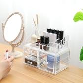 化妝品整理盒化妝架塑料透明口紅雙層抽屜式梳妝置物架桌面收納盒
