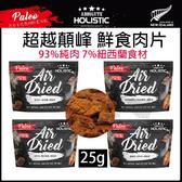 Petland寵物樂園《紐西蘭holistic》超越顛峰 鮮食肉片愛犬主食25g / 93%純肉無穀類綠貽貝飼料