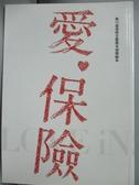 【書寶二手書T5/行銷_OPH】愛保險 : 保險組_保險文馨得獎者