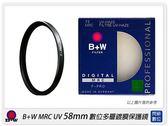 【分期0利率,免運費】送拭鏡紙 德國 B+W MRC UV 58mm 多層鍍膜保護鏡(B+W 58,公司貨)~加購享優惠