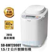 【送食物秤】全新 現貨 國際牌 Panasonic SD-BMT2000T 全自動製麵包機 40種麵包程式 預約定時功能