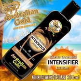 【SPF0】Australian Gold 金色澳洲 Rapid Tanning Intensifier Lotion 極速助曬強化乳液250ml