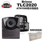 [贈遮雨板] Brinno 縮時攝影相機 TLC2020 ATH1000 防水殼組 縮時 攝影 廣角 公司貨