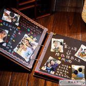 相冊diy手工創意情侶浪漫相集冊本粘貼式影紀念冊照片定制禮物