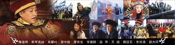 康熙帝國(29~50集) DVD [全50集] (斯琴高娃/陳道明/高蘭村/薛中銳) [康熙王朝]