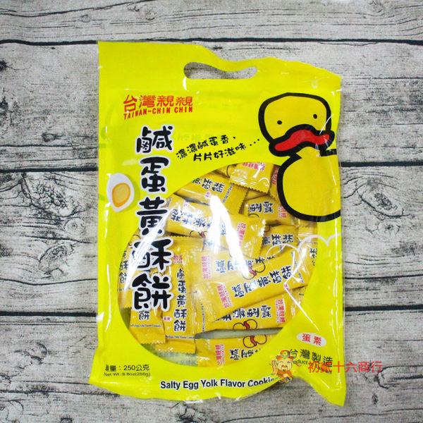 台灣零食親親 鹹蛋黃酥餅250g*8包/箱【0216零食團購】4713282776865-B