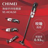 CHIMEI 奇美 2in1多功能無線吸塵器 VC-HC4LS0 公司貨 免運費