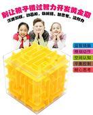 方塊3d魔方立體迷宮旋轉迷宮球兒童益智玩具4-6歲男女孩智力   琉璃美衣