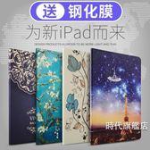 2018新款iPad保護套蘋果9.7英寸2017平板電腦pad7新版a1822皮套硅膠paid外殼