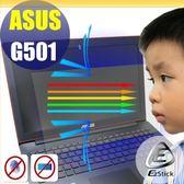 【Ezstick抗藍光】ASUS G501 系列 防藍光護眼螢幕貼 靜電吸附 (可選鏡面或霧面)