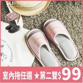 環保拖鞋 室內拖鞋【A0016】Merci北歐皮革室內拖 收納專科