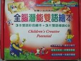 【書寶二手書T8/少年童書_ZKL】全腦潛能雙語繪本