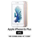Apple iPhone 6s Plus 64G 5.5吋 智慧型手機 福利品 翻新機