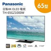 «免運費/0利率»Panasonic 國際牌65吋 4K OLED智慧連網液晶電視 TH-65GZ1000W【南霸天電器百貨】