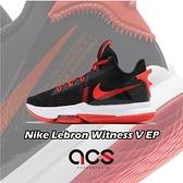 Nike 籃球鞋 Lebron Witness V EP 黑 紅 5 平價 男鞋 詹姆斯【ACS】 CQ9381-005