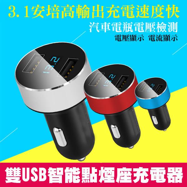 汽車專用雙USB數位顯示智慧型充電器 3.1A 充電速度快 點煙器專用【YES 美妝】