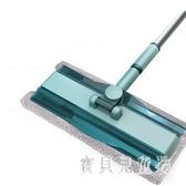 拖把 旋轉木地板夾布平板拖把家用瓷磚地干濕兩用免手洗 BT5134『寶貝兒童裝』