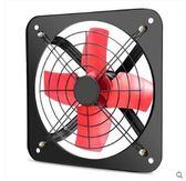 排氣扇-廚房窗式排風扇強力12寸抽風機家用衛生間通風抽油煙換氣扇