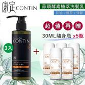 限時促銷【3瓶優惠組】CONTIN 康定 酵素植萃洗髮乳 300ML/瓶 洗髮精-贈5瓶30ml 隨身瓶